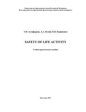 Астафурова Т.Н., Петий А.А., Корниенко О.П. Safety of Life Activity