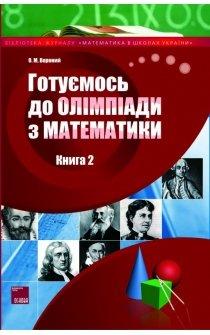 Вороний О.М. Готуємось до олімпіади з математики. Книга 2