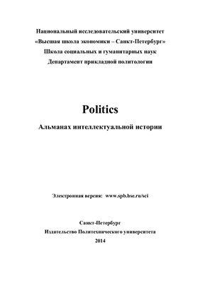 Акопов С., Балаян А., Костюшев В. и др. Politics: альманах интеллектуальной истории