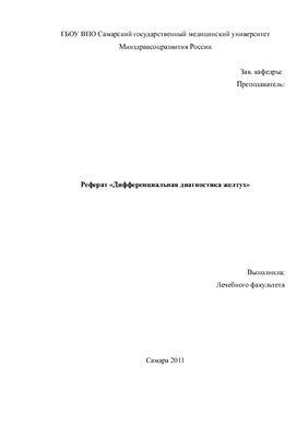 Реферат - Дифференциальная диагностика желтух