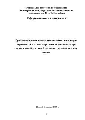 Применение методов математической статистики и теории вероятностей в задачах теоретической лингвистики при анализе устной и звучащей речи на русском и английском языках