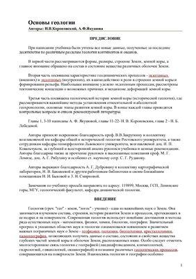 Короновский Н.В., Якушова А.Ф. Основы геологии