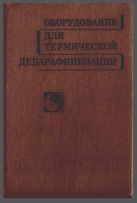 Бухаленко Е.И. Жданов М.М. и др. Оборудование для термической депарафинизации