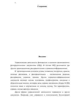 Контрольная работа - Организационно-распорядительные документы