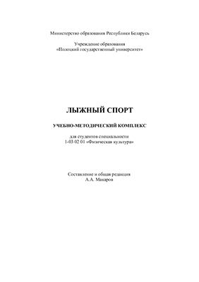 Макаров А.А. Лыжный спорт