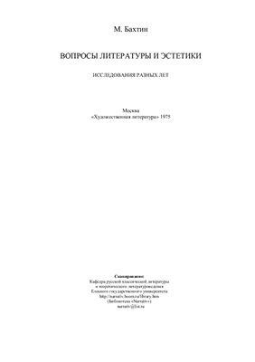 Бахтин М.М. Вопросы литературы и эстетики.Исследования разных лет