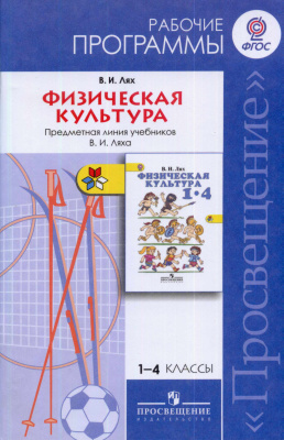 Лях В.И. Физическая культура. Рабочие программы. Предметная линия учебников В.И. Ляха. 1-4 классы