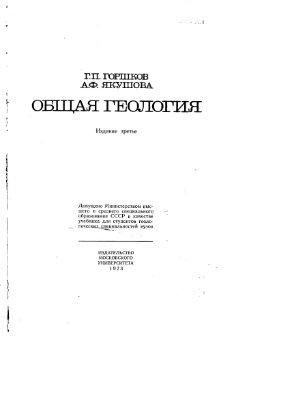 Горшков Г.П. Общая геология