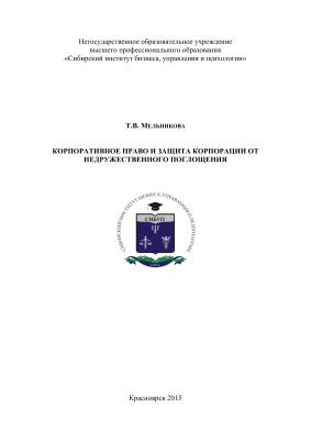 Мельникова Т.В. Корпоративное право и защита корпорации от недружественного поглощения