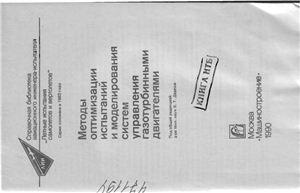 Дедеш В.Т. Герман В.М. Методы оптимизации испытаний и моделирования систем управления газотурбинными двигателями