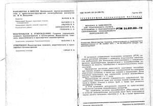 РТМ 24.031.05-72 Методика и зависимости для теоретического расчета теплообмена и гидродинамического сопротивления теплообменного оборудования АЭС