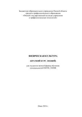 Максимова А.С. Физическая культура
