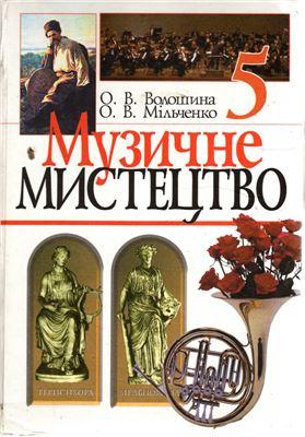 Волошина О.В., Мільченко О.В. Музичне мистецтво. 5 клас
