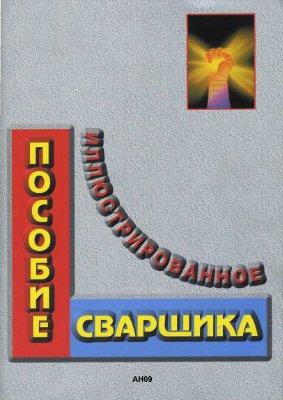 Лосев В.А., Юхин Н.А. Иллюстрированное пособие сварщика