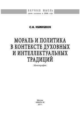 Нижников С.А. Мораль и политика в контексте духовных и интеллектуальных традиций
