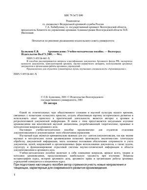 Булюлина Е.В. Архивоведение