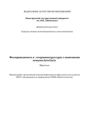 Горшков А.П., Карпович И.А., Истомин Л.А. (сост.) Фотопроводимость в гетеронаноструктурах с квантовыми точками InAs/GaAs