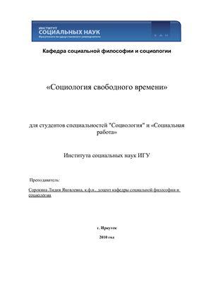 Сорокина Л.Я. Социология свободного времени