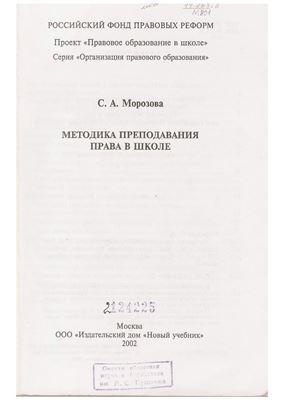 Морозова С.А. Методика преподавания права в школе