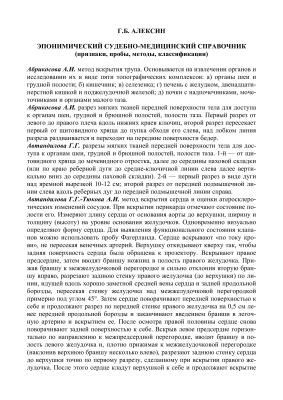 Алексин Г.Б. Эпонимический судебно-медицинский справочник