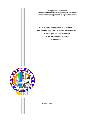 Абдурахманов Э.А, Донияров Н.А. Технология обогащения нерудных полезных ископаемых