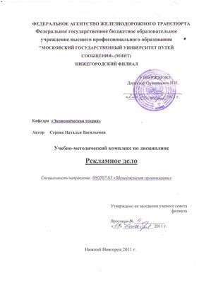 Серова С.В. (сост.) Учебно-методический комплекс по дисциплине Рекламное дело