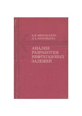 Афанасьева А.В., Зиновьева Л.А. Анализ разработки нефтегазовых залежей