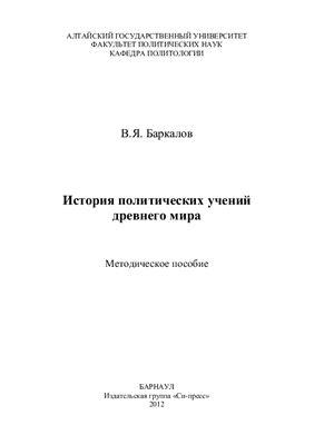 Баркалов В.Я. История политических учений Древнего мира