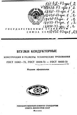 ГОСТ 18429-73. Втулки кондукторные