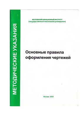 Хотина Г.К., Ермакова В.А., Кожухова Е.А. Основные правила оформления чертежей