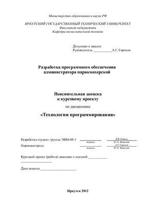 Разработка программного обеспечения администратора парикмахерской
