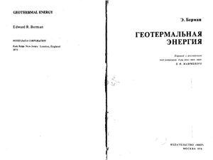 Берман Э. Геотермальная энергия