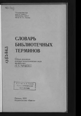 Чубарьян О.С. (ред.). Словарь библиотечных терминов