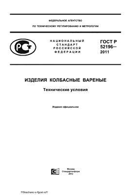 ГОСТ Р 52196-2011 Изделия колбасные вареные. Технические условия