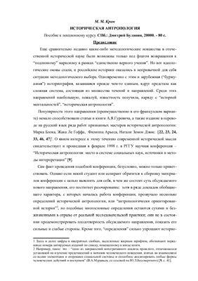 Кром М.М. Историческая антропология (пособие к лекционному курсу)
