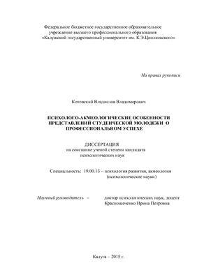Котовский В.В. Психолого-акмеологические особенности представлений студенческой молодежи о профессиональном успехе