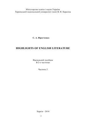 Віротченко С.А. Highlights of English Literature. Частина 2