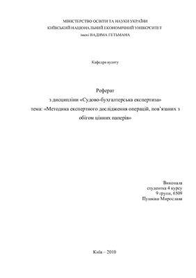 Методика експертного дослідження операцій, пов'язаних з обігом цінних паперів