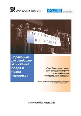 Коэн Дж., Эзер Т., МакАдамс П., Милофф М. Снижение вреда и права человека. Справочное руководство