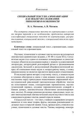 Матвеев А.В., Матвеева Н.А. Специальный текст по аэронавигации как объект исследования: типология и особенности