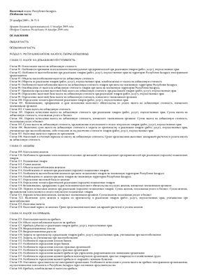 Налоговый кодекс Республики Беларусь