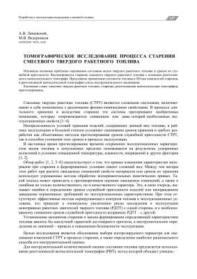 Ляшевский А.В., Ведерников М.В. Томографическое исследование процесса старения смесевого твердого ракетного топлива