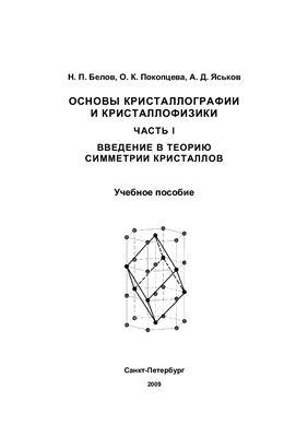 Белов Н.П., Покопцева О.К., Яськов А.Д. Основы кристаллографии и кристаллофизики. Часть I. Введение в теорию симметрии кристаллов