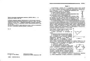 Билеты письменных вступительных экзаменов в МФТИ за 1996 год