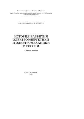Соловьев А.С., Козярук А.Е. История развития электроэнергетики и электромеханики в России