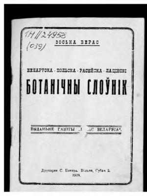 Верас З. Беларуска-польска-расейска-лацінскі ботанічны слоўнік