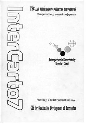 ИнтерКарто/ИнтерГИС 2001 Выпуск 07 ГИС для устойчивого развития территорий