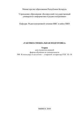 Дедяев В.Н. Тактико-специальная подготовка