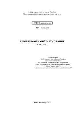 Жураковський Ю.П., Гніліцький В.В. Теорія інформації та кодування в задачах