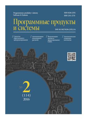 Программные продукты и системы 2016 №02